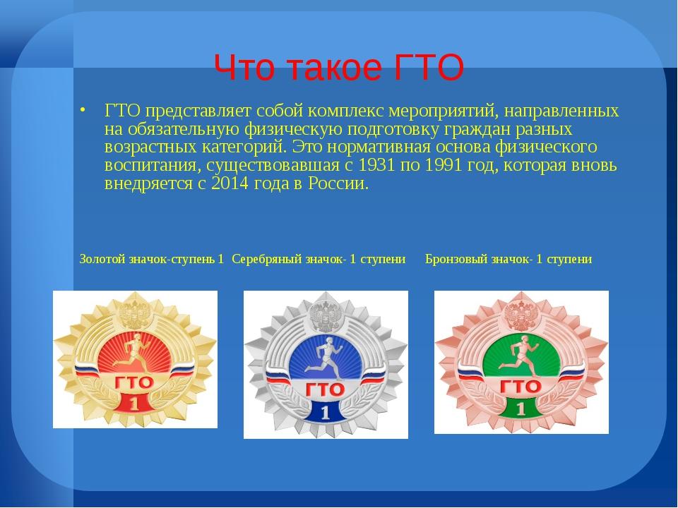 Что такое ГТО ГТО представляет собой комплекс мероприятий, направленных на об...