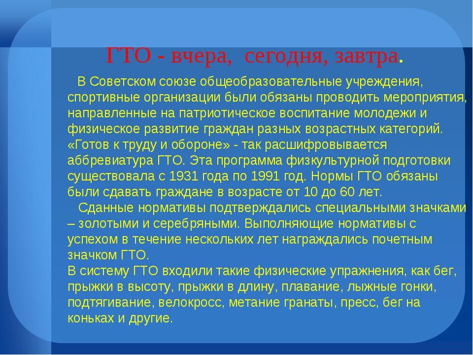 ГТО - вчера, сегодня, завтра. В Советском союзе общеобразовательные учрежде...
