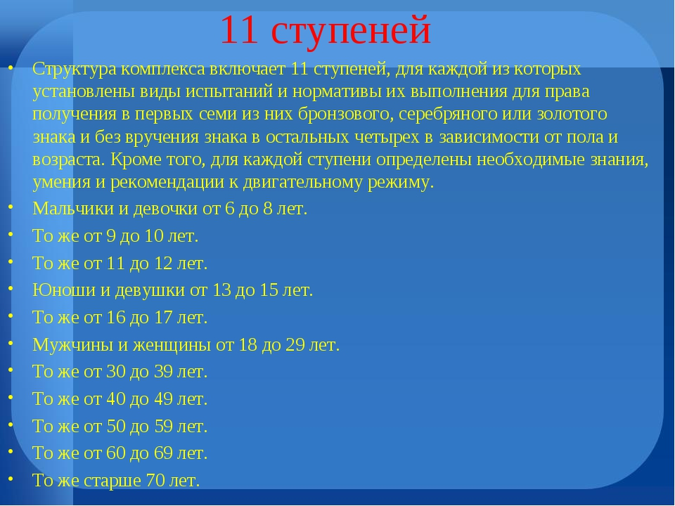 11 ступеней Структура комплекса включает 11 ступеней, для каждой из которых у...