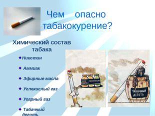 Чем опасно табакокурение? Химический состав табака Никотин Аммиак Эфирные мас