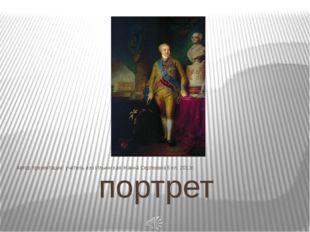 портрет Автор презентации: учитель изо Ильинская Жанна Сергеевна 6 кл. 2013г.