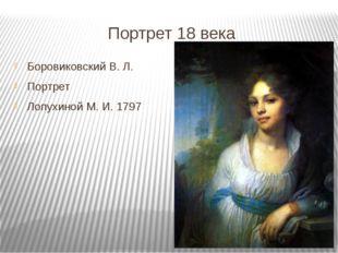 Портрет 18 века Боровиковский В. Л. Портрет Лопухиной М. И. 1797