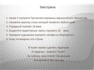 Викторина 1. Какие 3 портрета Тропинина признаны вершиной его творчества 2. Н