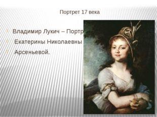 Портрет 17 века Владимир Лукич – Портрет Екатерины Николаевны Арсеньевой.