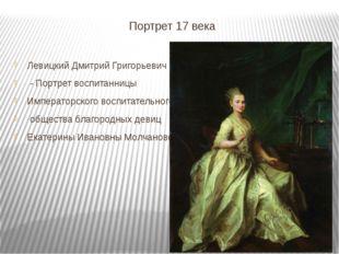 Портрет 17 века Левицкий Дмитрий Григорьевич - Портрет воспитанницы Император