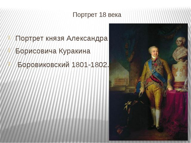 Портрет 18 века Портрет князя Александра Борисовича Куракина Боровиковский 18...