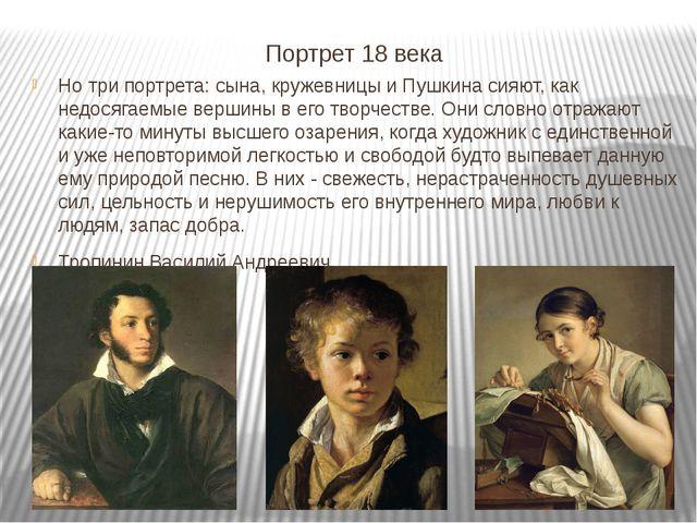 Портрет 18 века Но три портрета: сына, кружевницы и Пушкина сияют, как недося...