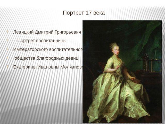 Портрет 17 века Левицкий Дмитрий Григорьевич - Портрет воспитанницы Император...