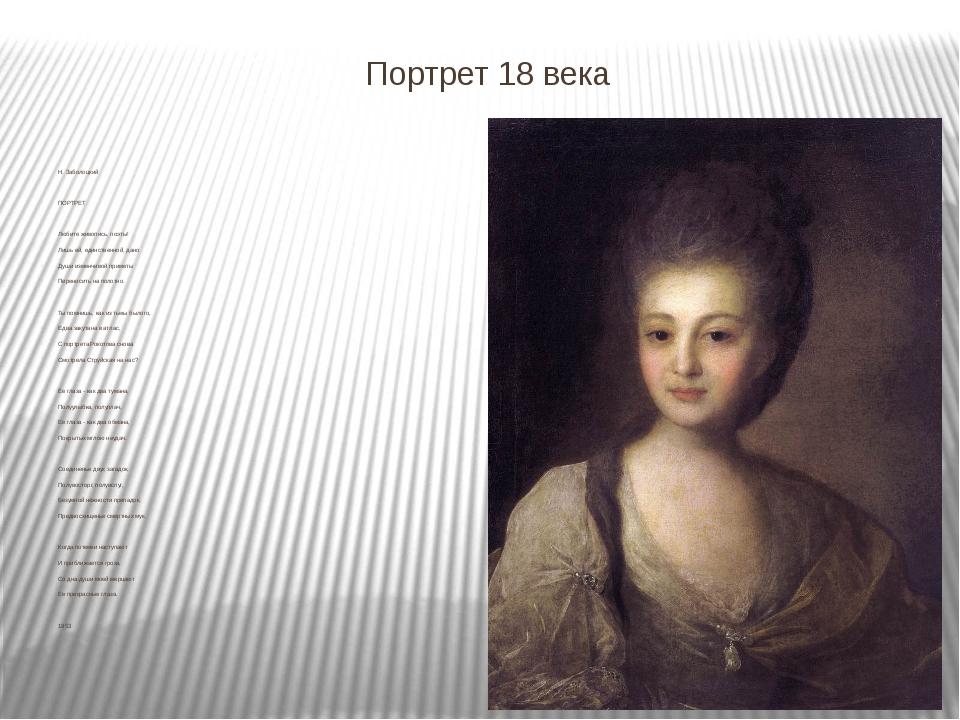 Портрет 18 века Н. Заболоцкий ПОРТРЕТ Любите живопись, поэты! Лишь ей, единст...