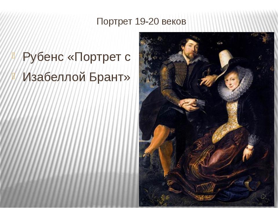 Портрет 19-20 веков Рубенс «Портрет с Изабеллой Брант»