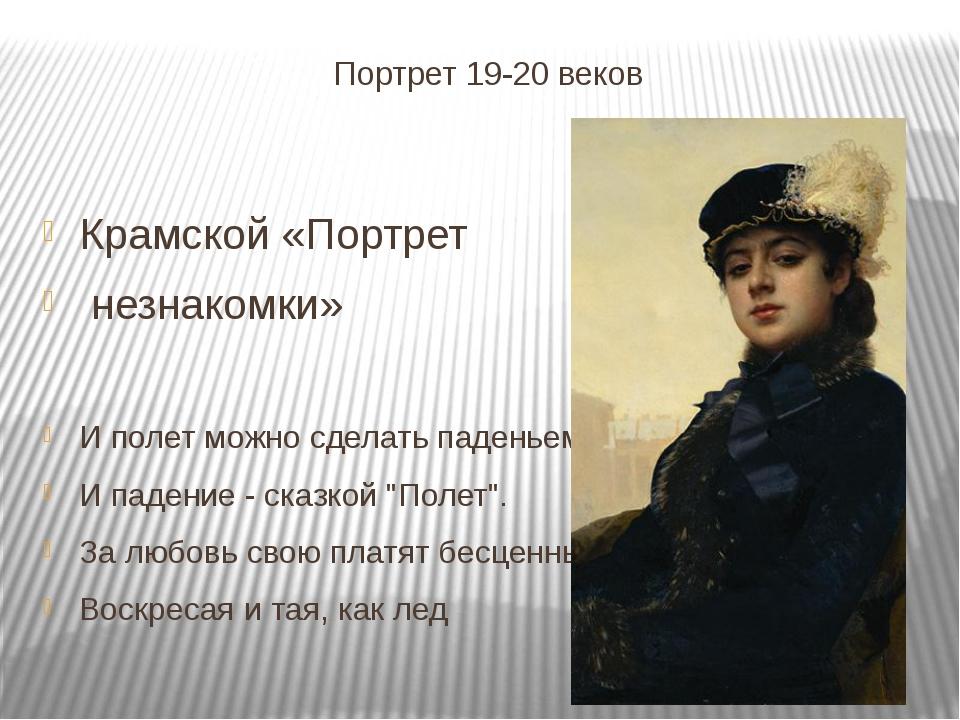 Портрет 19-20 веков Крамской «Портрет незнакомки» И полет можно сделать паден...