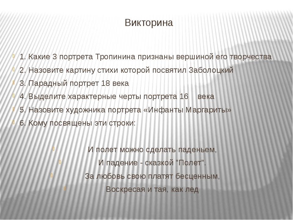 Викторина 1. Какие 3 портрета Тропинина признаны вершиной его творчества 2. Н...