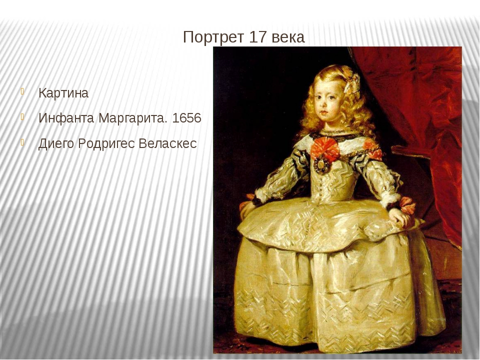 Портрет 17 века Картина Инфанта Маргарита. 1656 Диего Родригес Веласкес