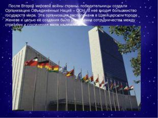 После Второй мировой войны страны- победительницы создали Организацию Объеди