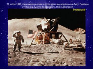 21 июля 1969 года американские астронавты высадились на Луну. Первым ступил н