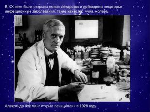 В ХХ веке были открыты новые лекарства и побеждены некоторые инфекционные заб