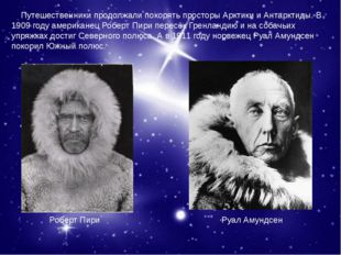 Путешественники продолжали покорять просторы Арктики и Антарктиды. В 1909 го