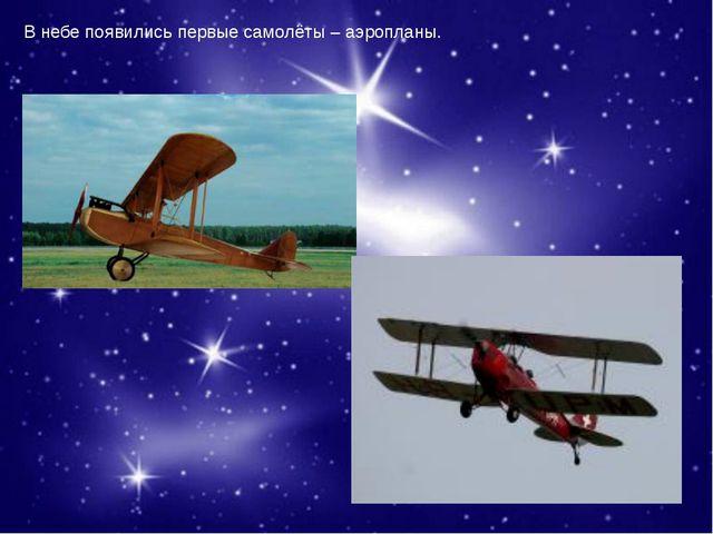 В небе появились первые самолёты – аэропланы.