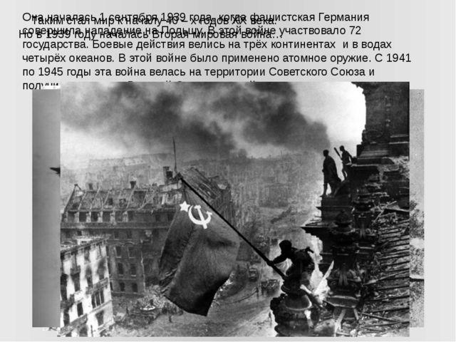 Таким стал мир к началу 40 – х годов ХХ века. Но в 1939 году началась Вторая...