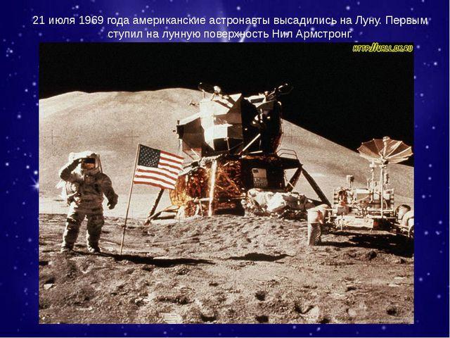 21 июля 1969 года американские астронавты высадились на Луну. Первым ступил н...