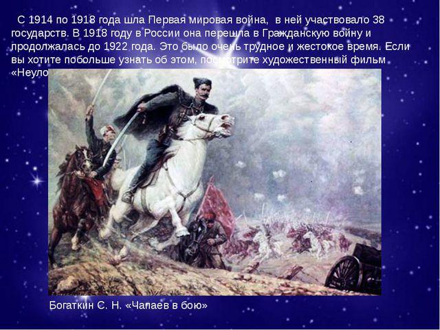С 1914 по 1918 года шла Первая мировая война, в ней участвовало 38 государст...