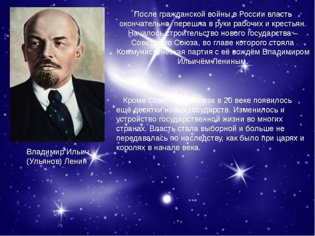 После гражданской войны в России власть окончательно перешла в руки рабочих и...