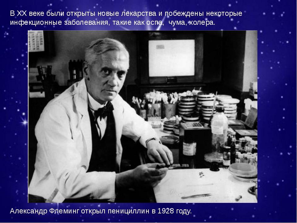 В ХХ веке были открыты новые лекарства и побеждены некоторые инфекционные заб...
