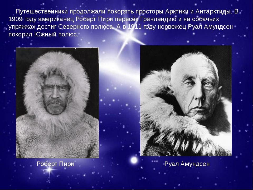 Путешественники продолжали покорять просторы Арктики и Антарктиды. В 1909 го...