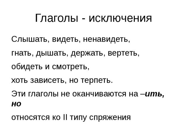 Глаголы - исключения Слышать, видеть, ненавидеть, гнать, дышать, держать, вер...