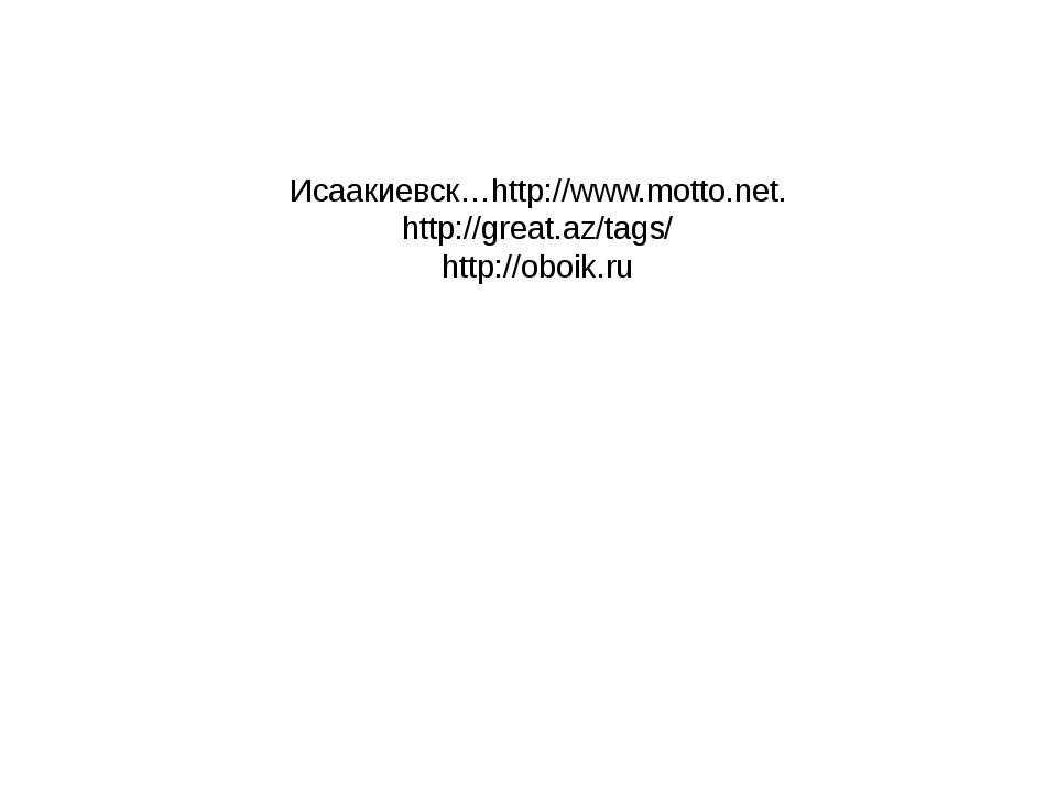 Исаакиевск…http://www.motto.net. http://great.az/tags/ http://oboik.ru