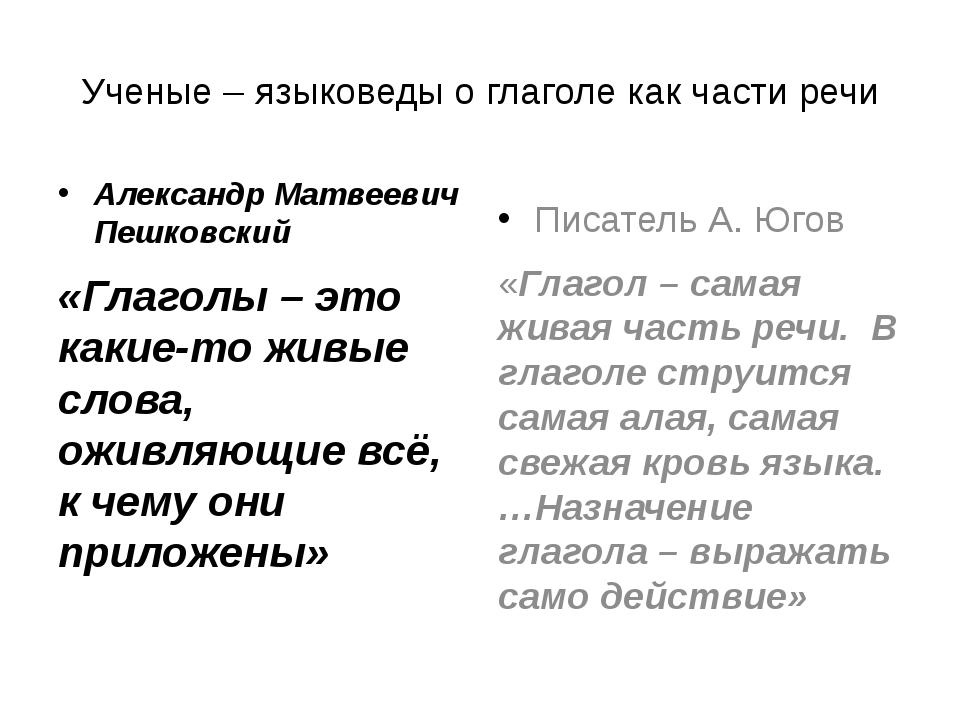 Ученые – языковеды о глаголе как части речи Александр Матвеевич Пешковский «Г...
