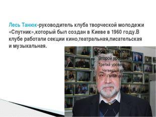 Лесь Танюк-руководитель клуба творческой молодежи «Спутник»,который был созд
