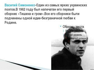 Василий Симоненко-Один из самых ярких украинских поэтов.В 1962 году был напеч
