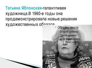 Татьяна Яблонская-талантливая художница.В 1960-е годы она продемонстрировала