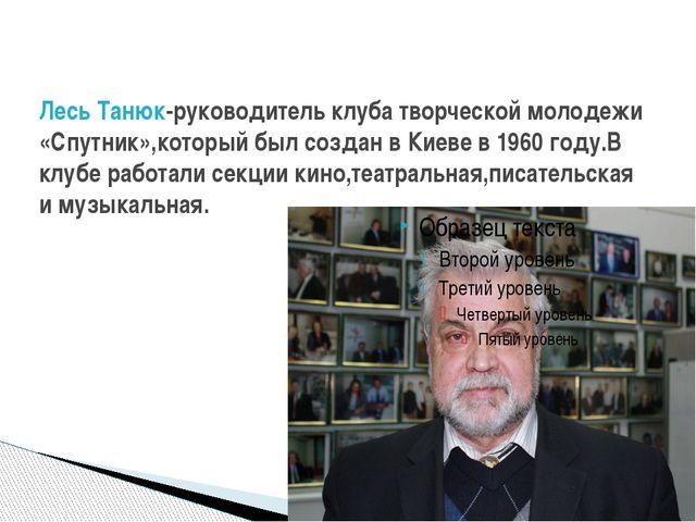 Лесь Танюк-руководитель клуба творческой молодежи «Спутник»,который был созд...
