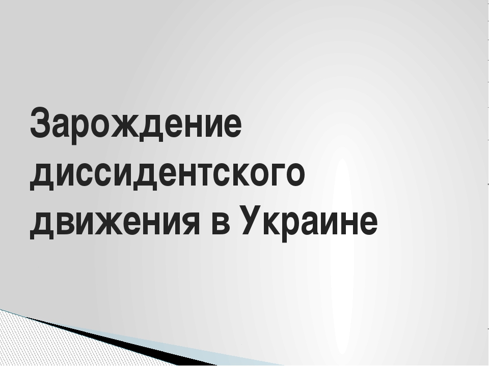 Зарождение диссидентского движения в Украине