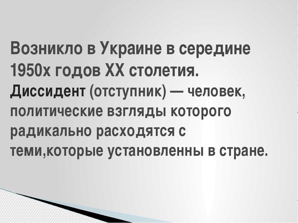 Возникло в Украине в середине 1950х годов XX столетия. Диссидент (отступник)...