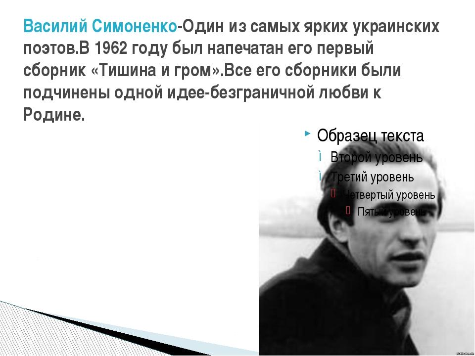 Василий Симоненко-Один из самых ярких украинских поэтов.В 1962 году был напеч...