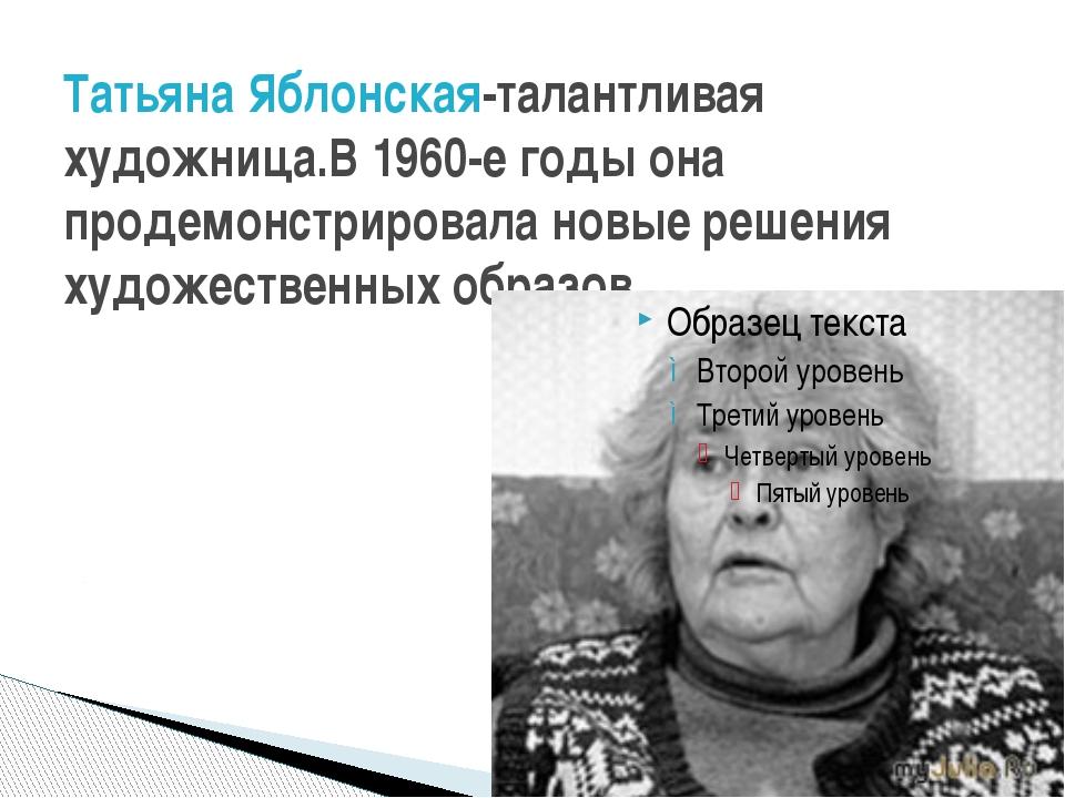 Татьяна Яблонская-талантливая художница.В 1960-е годы она продемонстрировала...