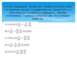 Үш сан геометриялық прогрессия құрайды.Егер екінші санда 2-ге арттырса прогре