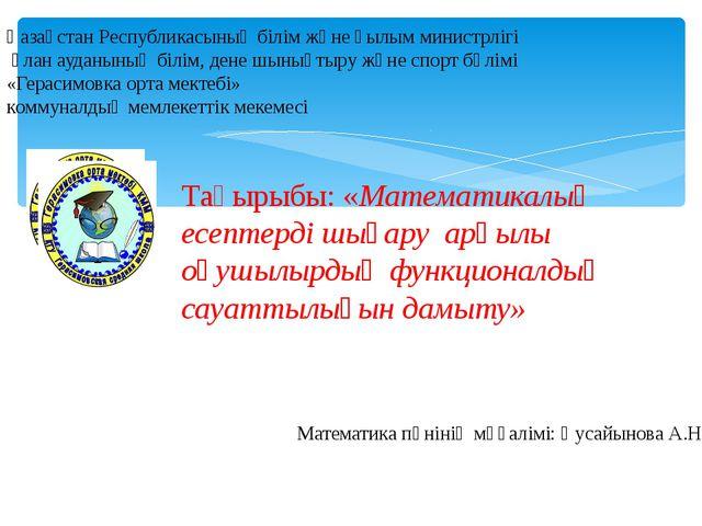 Қазақстан Республикасының білім және ғылым министрлігі Ұлан ауданының білім,...
