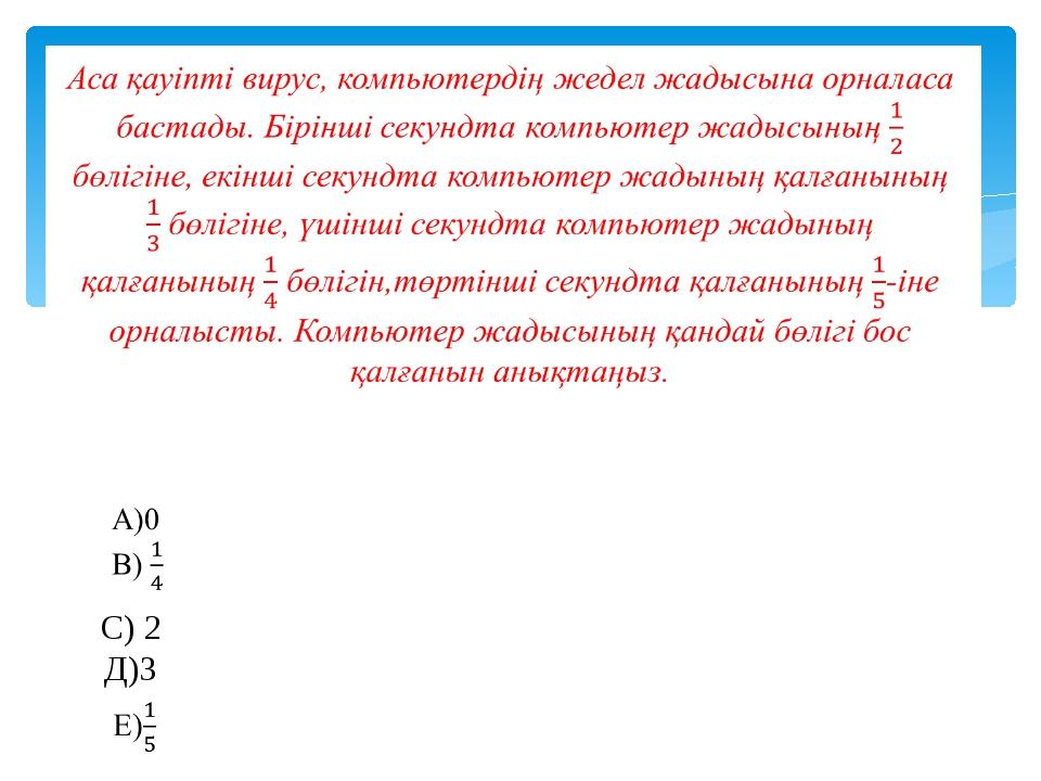 С) 2 Д)3