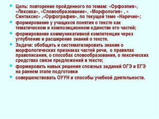 Цель: повторение пройденного по темам: «Орфоэпия», «Лексика», «Словообразован