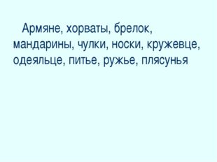 Армяне, хорваты, брелок, мандарины, чулки, носки, кружевце, одеяльце, питье,