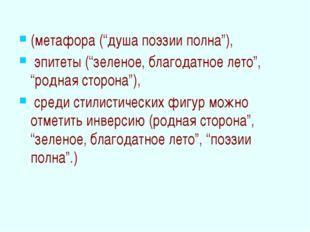 """(метафора (""""душа поэзии полна""""), эпитеты (""""зеленое, благодатное лето"""", """"родна"""