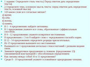 1 задание: Определите стиль текста.( Перед ответом дать определение текста) 2