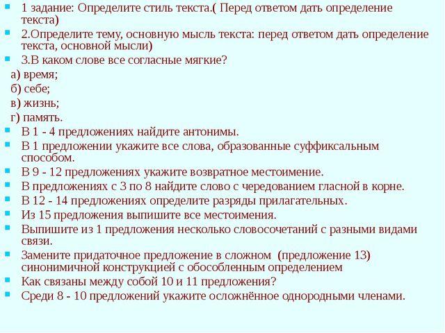 1 задание: Определите стиль текста.( Перед ответом дать определение текста) 2...