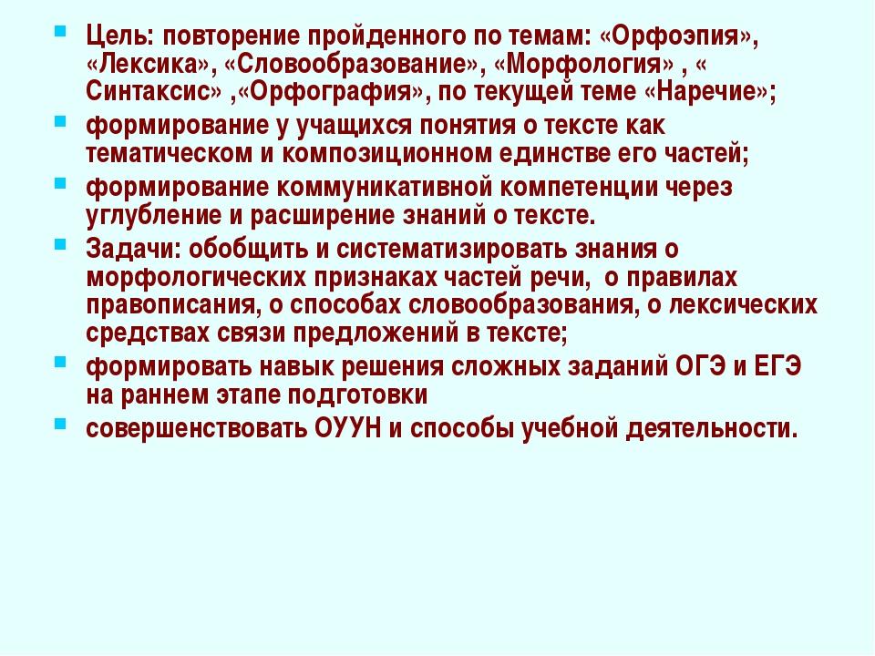 Цель: повторение пройденного по темам: «Орфоэпия», «Лексика», «Словообразован...