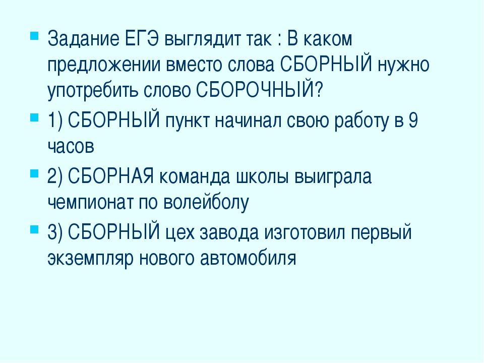 Задание ЕГЭ выглядит так : В каком предложении вместо слова СБОРНЫЙ нужно упо...