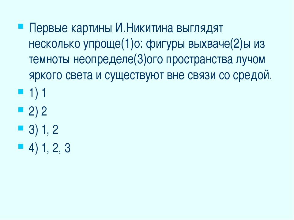 Первые картины И.Никитина выглядят несколько упроще(1)о: фигуры выхваче(2)ы и...